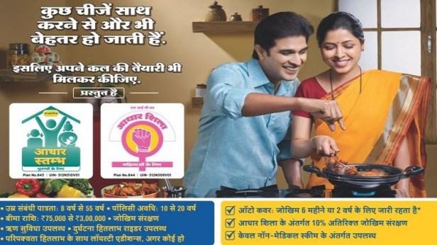 Aadhaar-Stambh-and-Aadhaar-Shila